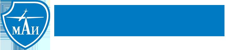 Кафедра «Менеджмент и маркетинг высокотехнологичных отраслей промышленности»
